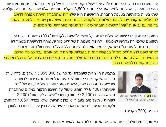 עורך דין גיא סרוסי, ממגישי התביעה הייצוגית נגד חברת הליסינג ליס פור יו