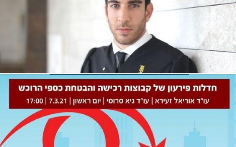 גיא סרוסי הצטרות